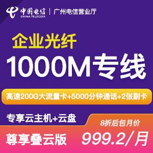 【尊享叠云版】广州电信光纤200M/500M/1000M包月宽带/预付费300元