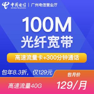 100M融合宽带 包月129元 包年1290元
