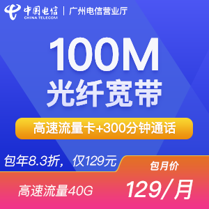 100M融合宽带| 包月129元 免费预约 安装就送千兆路由器