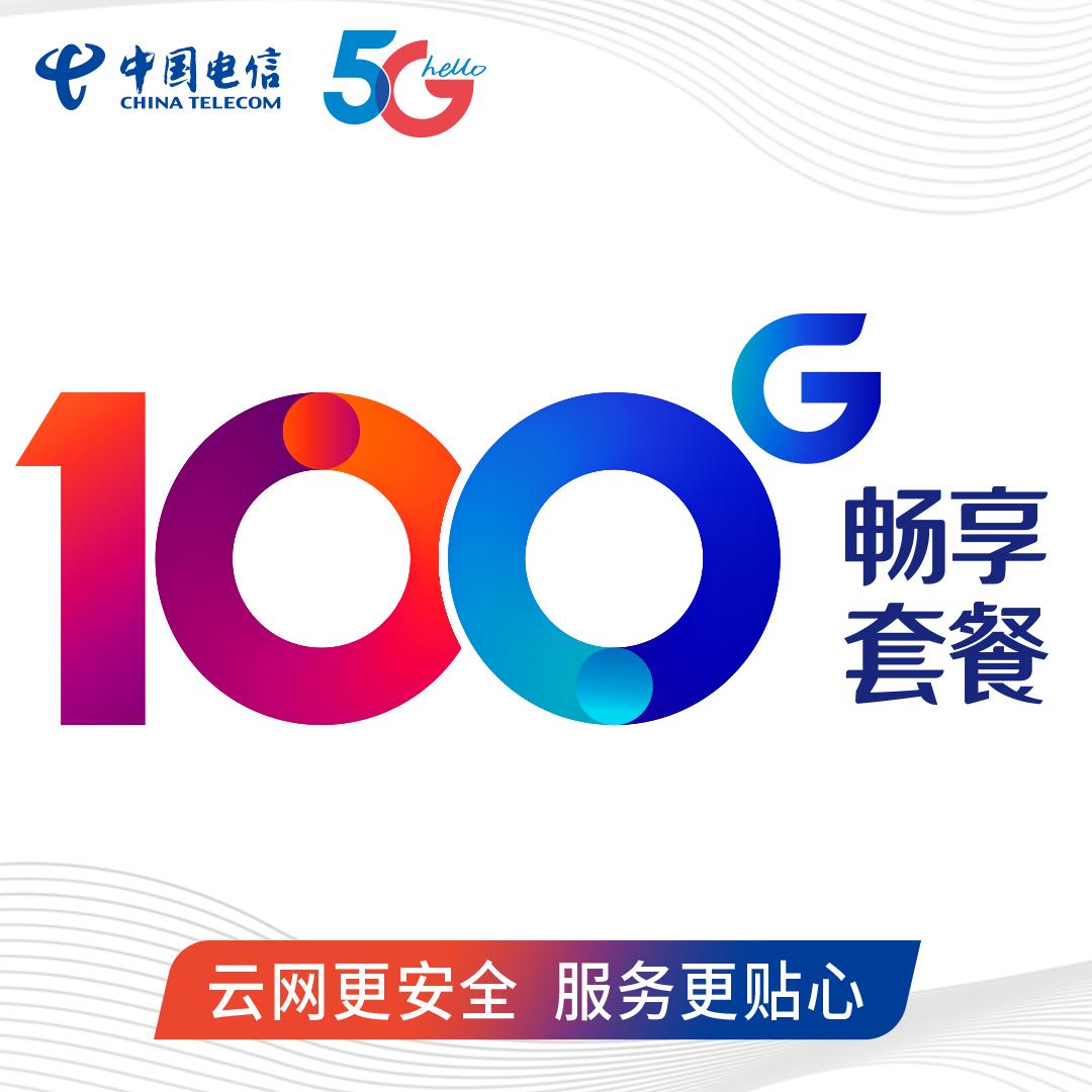 【全国5G套餐】299元  100G高速流量