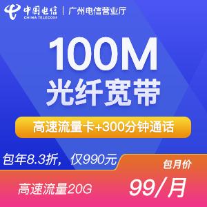 100M融合宽带   包月99元   包年990元