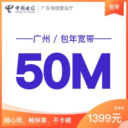 单宽带|50M包年宽带