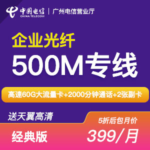【经典版】广州电信公司光纤200M/500M包月宽带办理/预付费300元