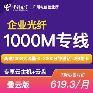 【叠云版】广州电信光纤200M/500M/1000M包月宽带/预付费300元