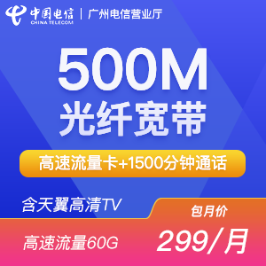 500M融合宽带| 包月299元 免费预约 安装就送千兆路由器