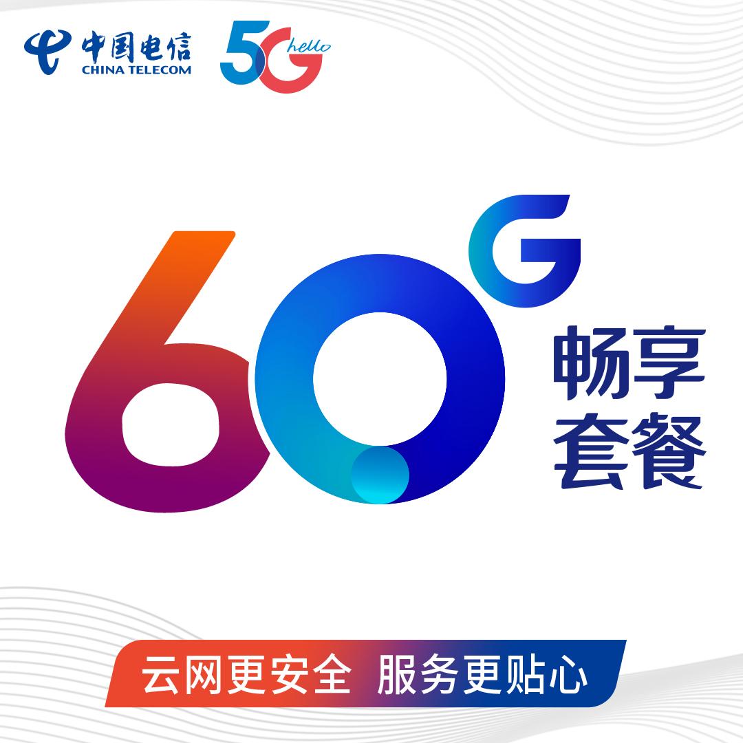【全国5G套餐】199元  60G高速流量