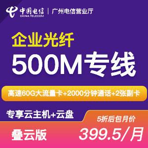 【叠云版】广州电信公司光纤200M/500M包月宽带办理/预付费300元