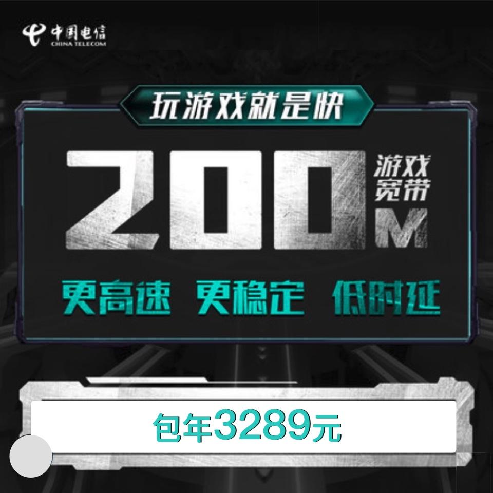 200M游戏宽带|包年3190元 免费预约 安装就送千兆路由器