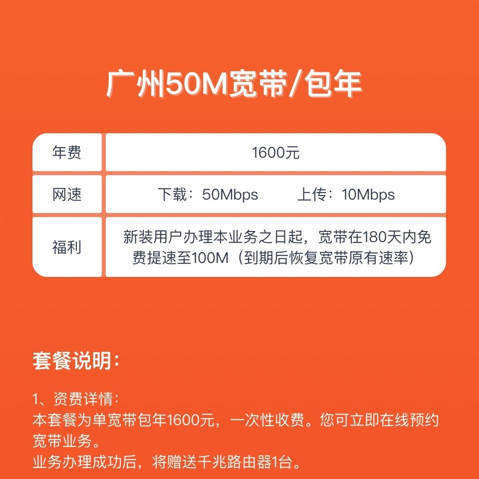 广州50M1600-1.jpg